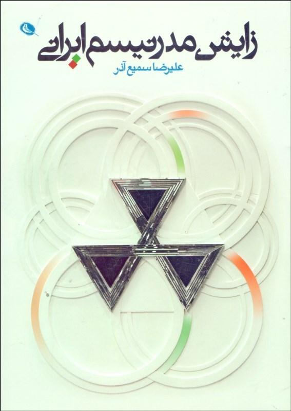 زایش مدرنیسم ایرانی :کتابی جدید از دکتر سمیع آذر