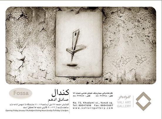 نمایشگاه انفرادی صادق ادهم با عنوان