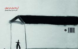 انتشار یک کتاب ادبی تازه:کتاب داستان سروناز علم بیگی با نام