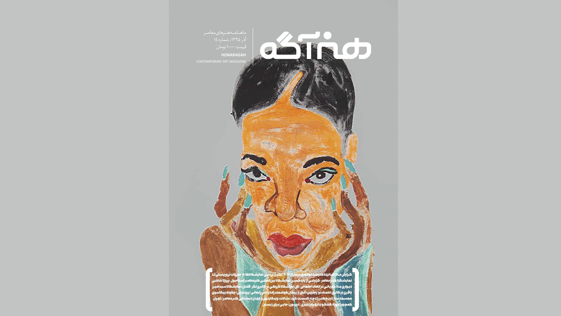 رو جلد شماره۱۴ برای سایت