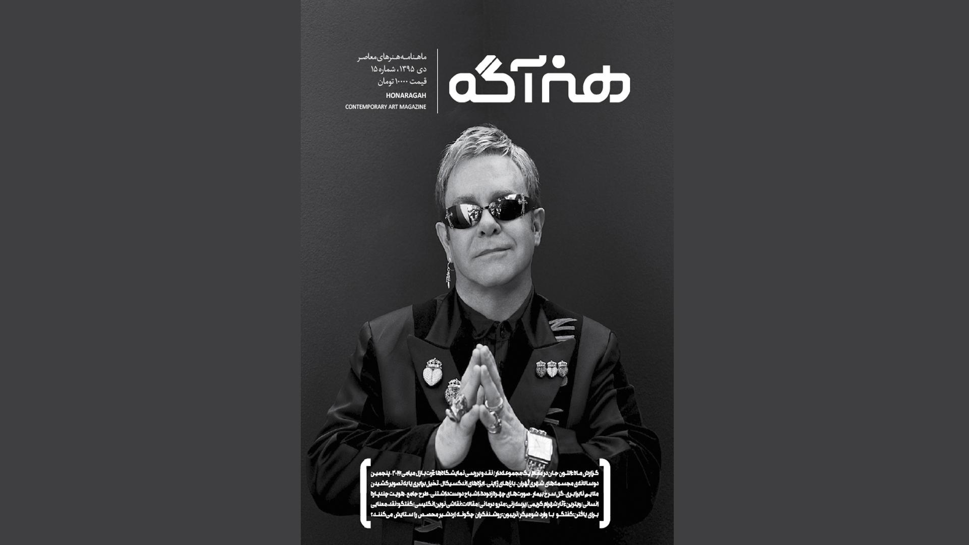 رو جلد شماره۱۵ برای سایت