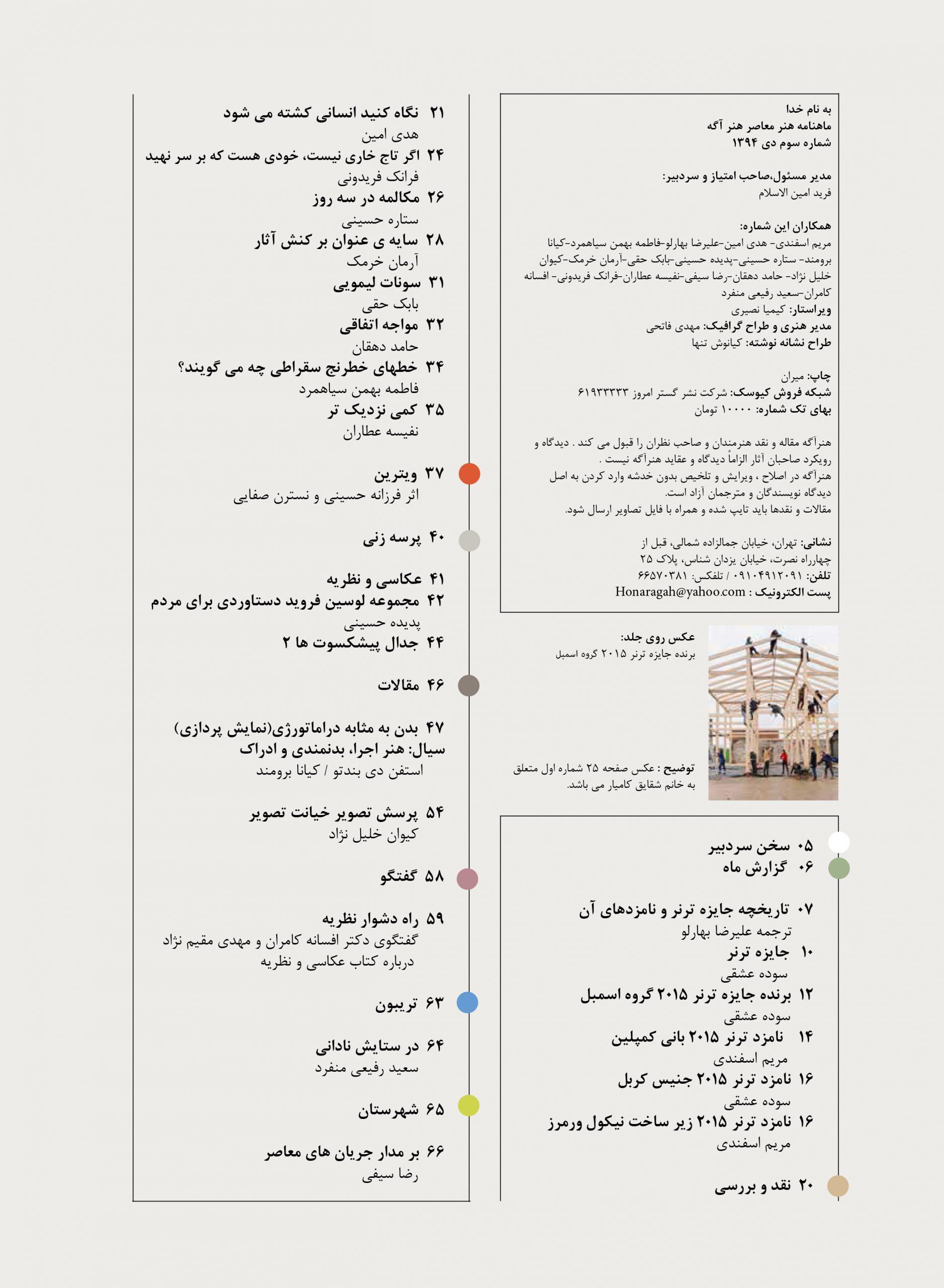 فهرست شماره ۳ (۲)