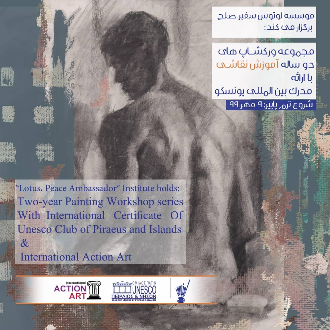 برگزاری ورکشاپ های بین الملی نقاشی- موسسه لوتوس سفیر صلح