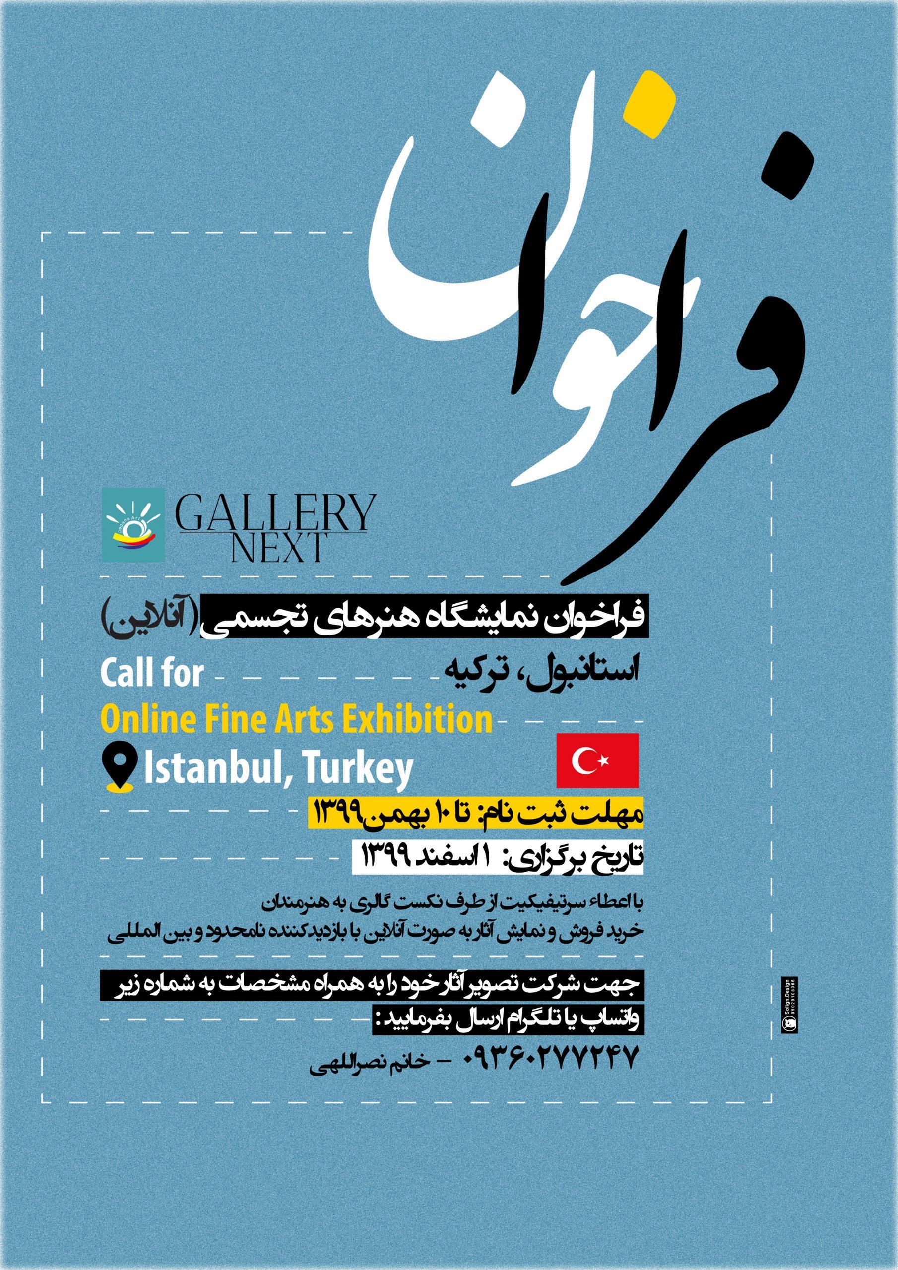 فراخوان نمایشگاه هنرهاى تجسمى ترکیه استانبول
