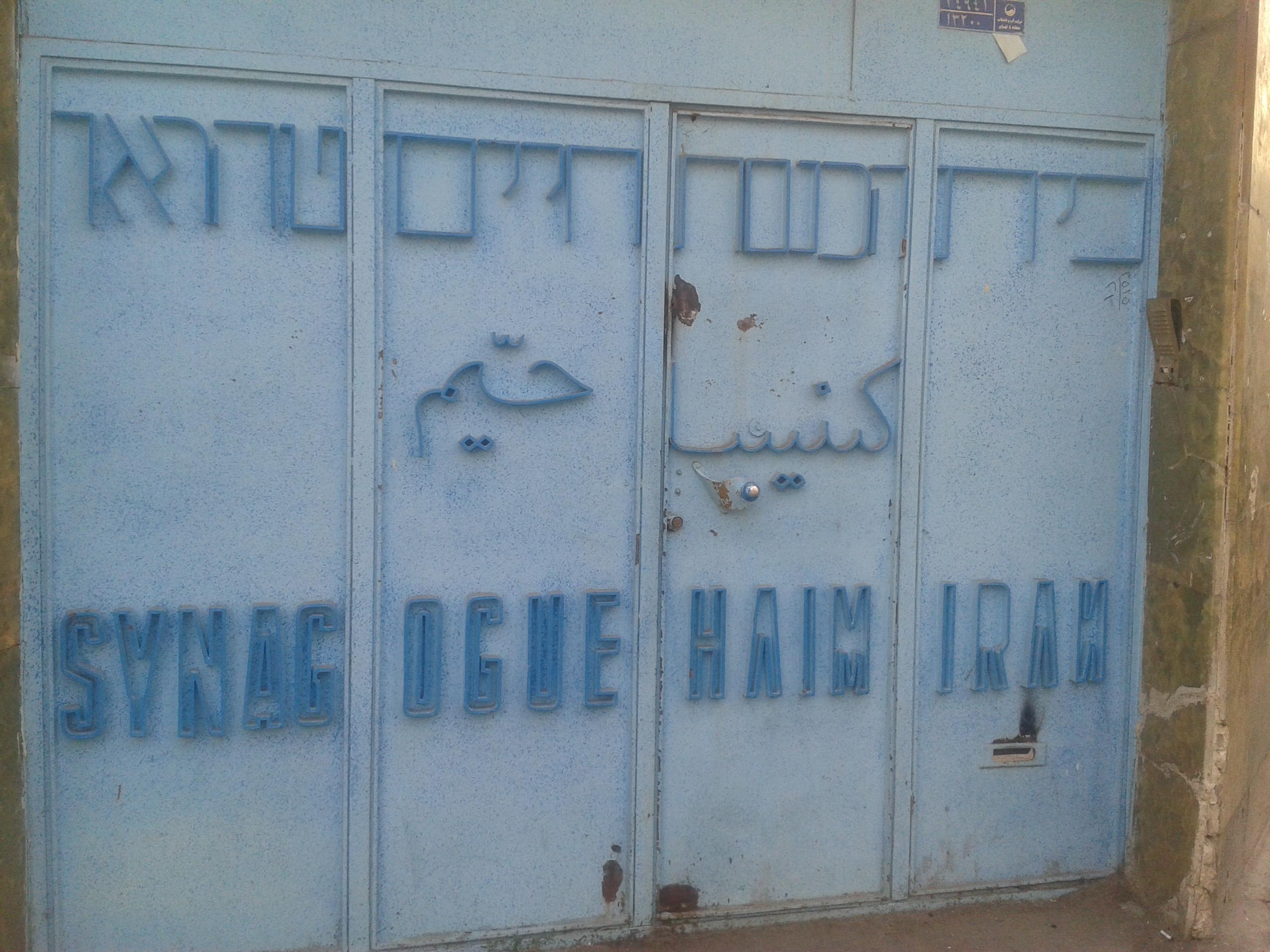 کنیسه ی حیم تهران