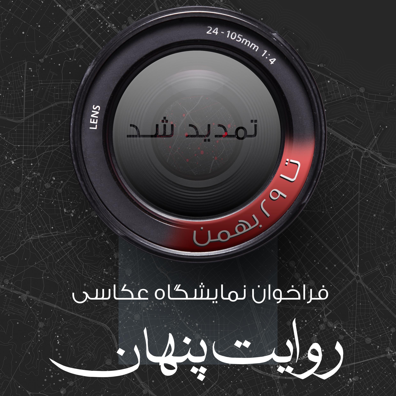 فوری :مهلت ارسال آثار جهت برگزاری نمایشگاه عکس روایت پنهان تا چهارشنبه ۲۹ بهمن تمدید شد.