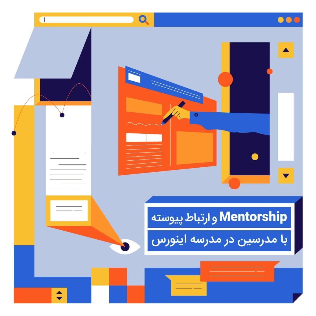 Mentorship و ارتباط پیوسته با مدرسین در مدرسه اینورس