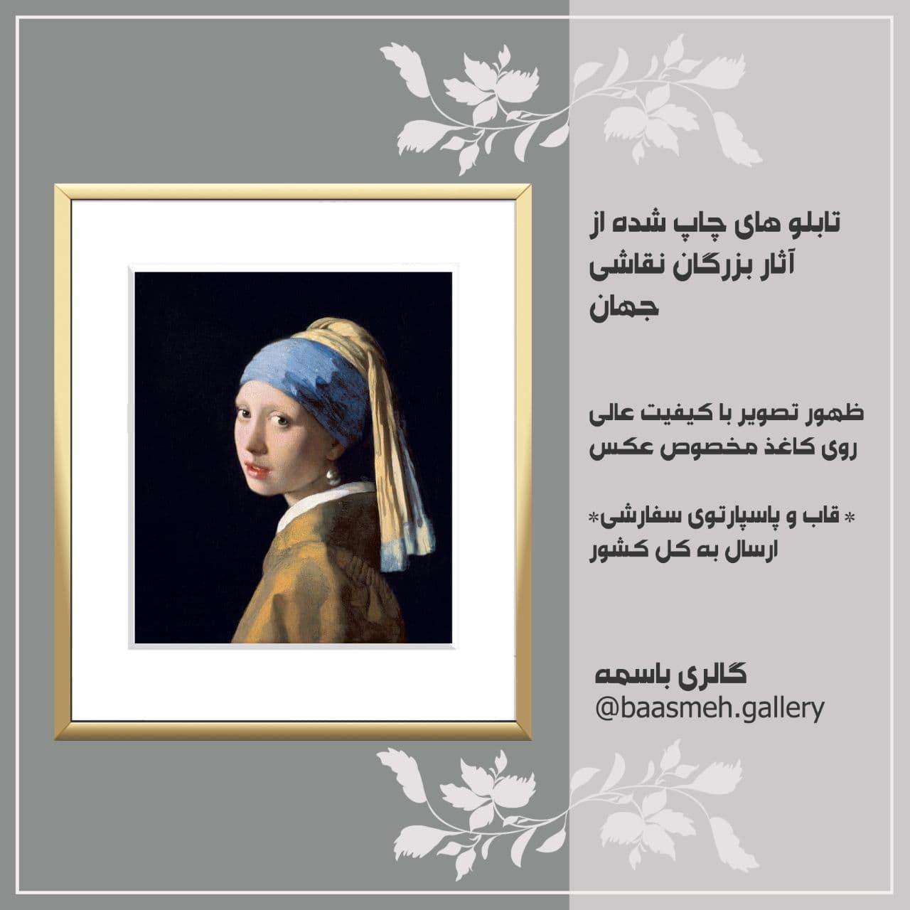 بهترین های نقاشی جهان در باسمه
