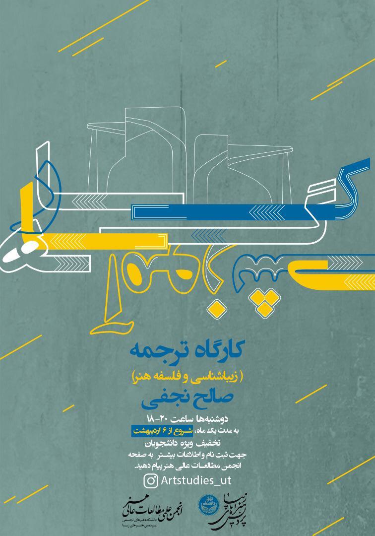 کارگاه ترجمه (فلسفه هنر و زیباشناسی)/صالح نجفی