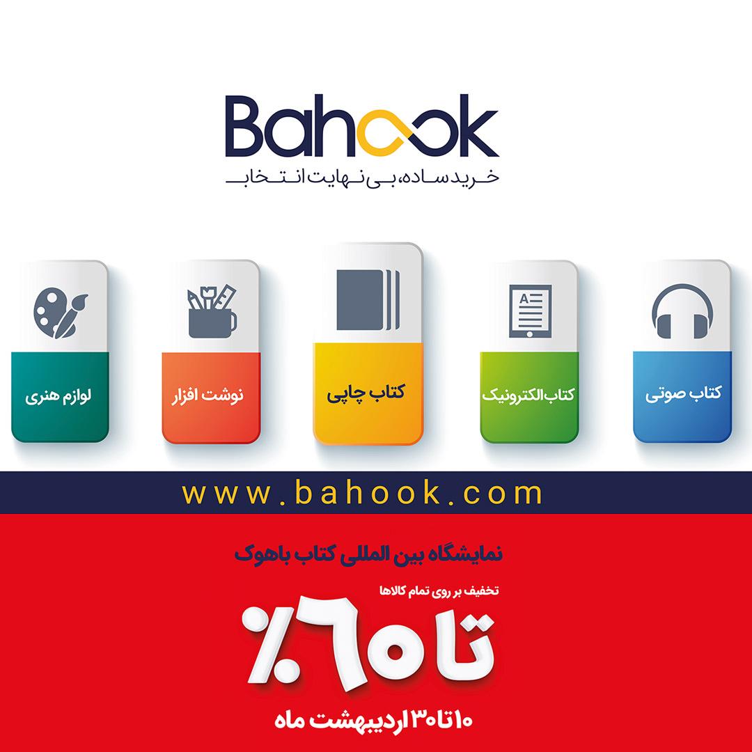 نمایشگاه بین المللی کتاب باهوک
