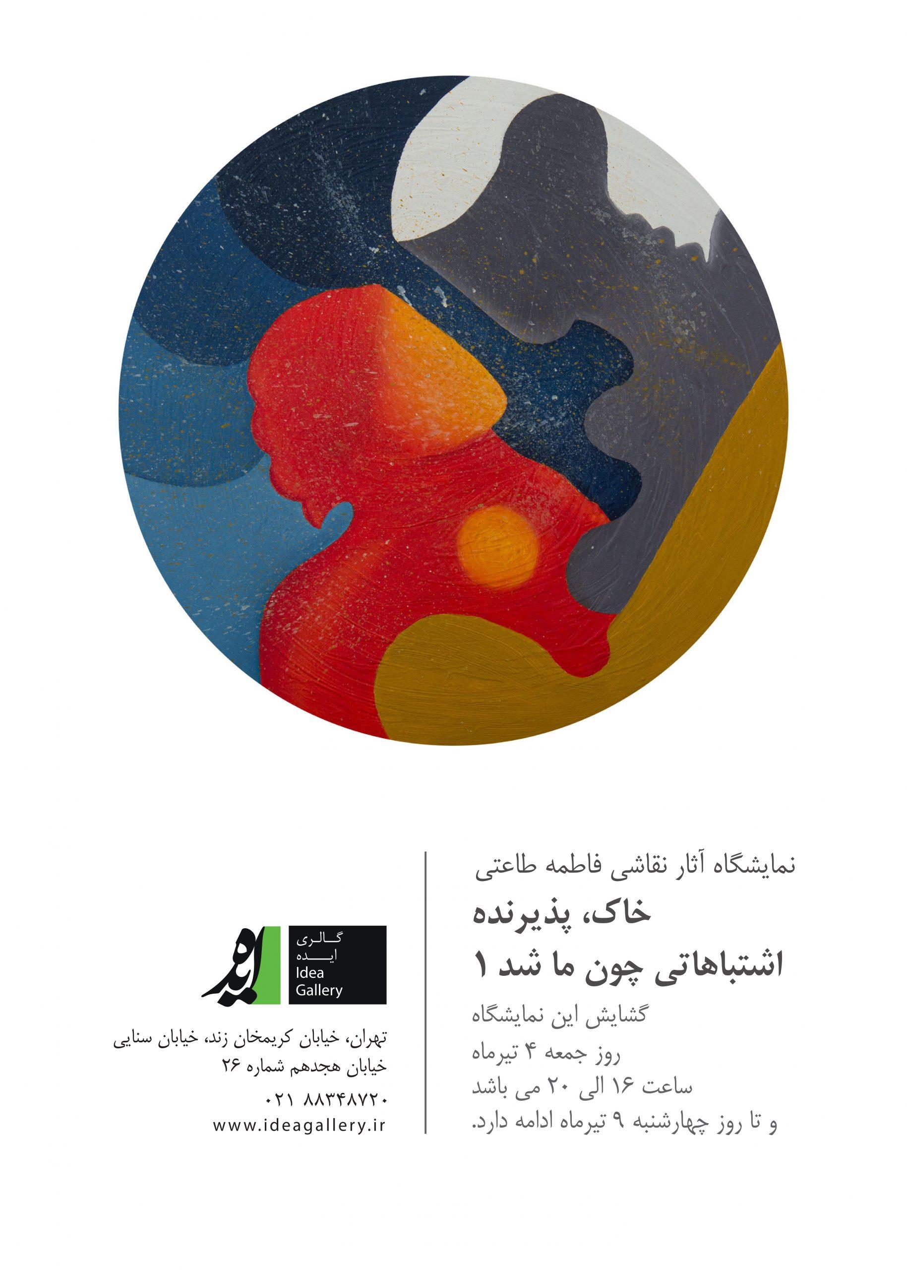 نمایشگاه فاطمه طاعتی در گالری ایده