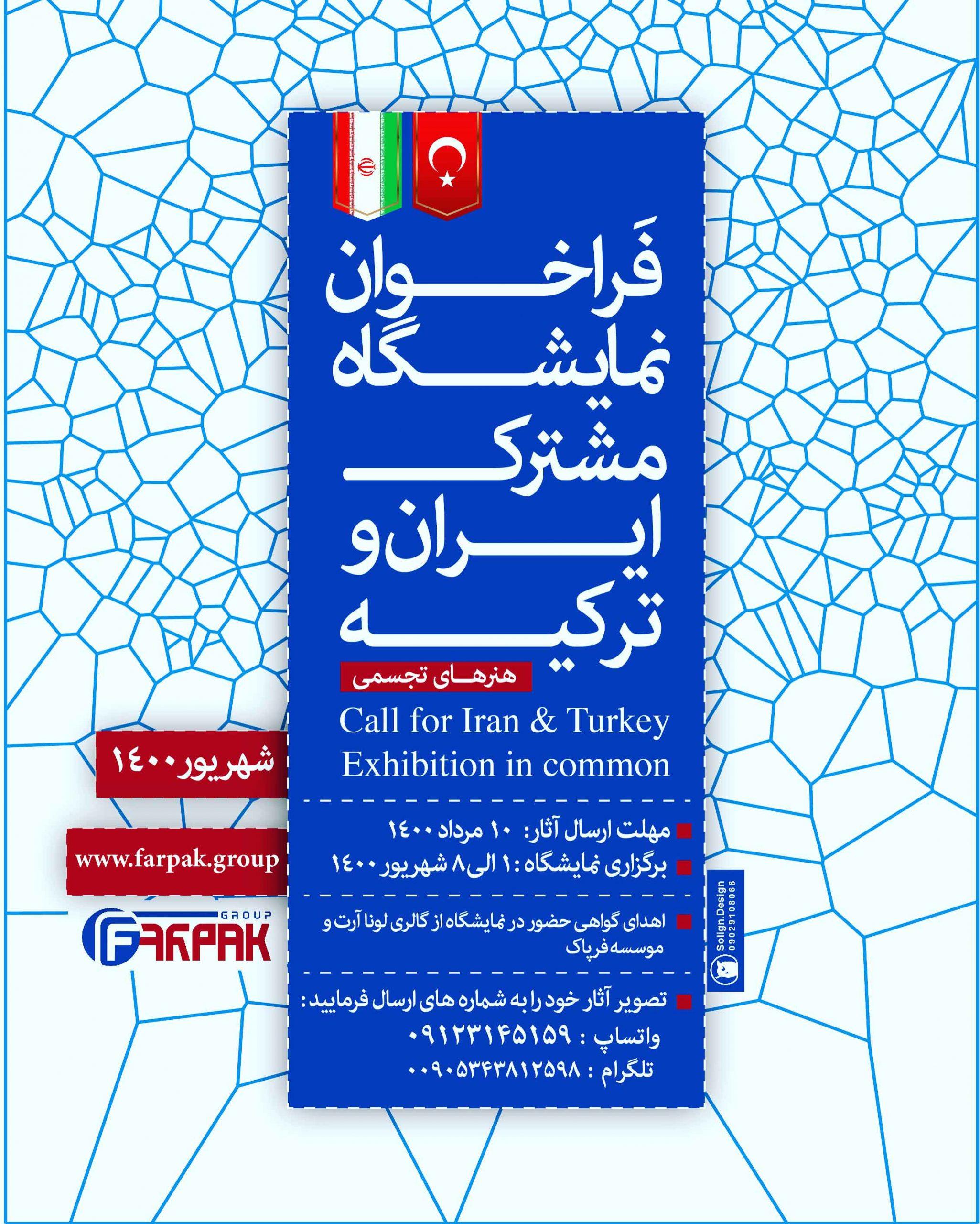 فراخوان نمایشگاه مشترک ایران و ترکیه گروه فرپاک