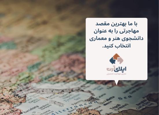 ویزا با اپلای آرت برای آمریکا ، کانادا و اروپا